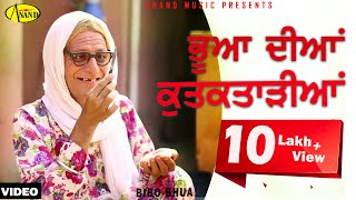 Bhua Dian Kutkatarain || Bibo Bhuaa || New Comedy Punjabi Movie 2015 Anand Music