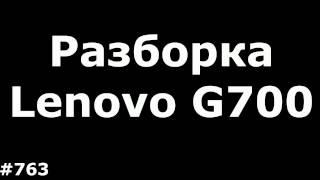 как разобрать ноутбук Lenovo G700 чтобы сделать техобслуживание