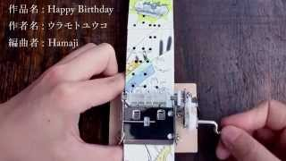 """Happy Birthday"" Paper-Tape Music Box Manga"