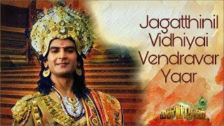 Mahabharatam soundtrack | Jagatthinil Vidhiyai Vendravar Yaar
