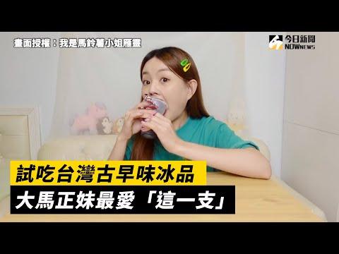 試吃台灣古早味冰品 大馬正妹最愛「這一支」