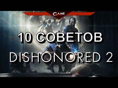 Dishonored 2 Гайд