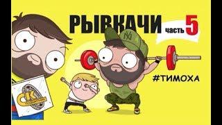 РЫВКАЧИ / Скоромный опять удивил !!!!!!!!