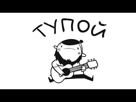 [10 часов] ТУПОЙ МАРМЯШ