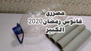 فانوس رمضان 2020 الكبير حصررررى بالزجاجات البلاستك رول المناديل هتعملي فانوس بالاضاءه??افكار رمضان