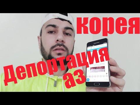 внимание,эълон: депортация из корея. таджики в корее