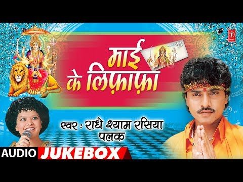 Palak Muchhal & Radheshyam Rasiya - Bhojpuri Mata Bhajans -MAAI KE LIFAFA - FULL AUDIO JUKEBOX