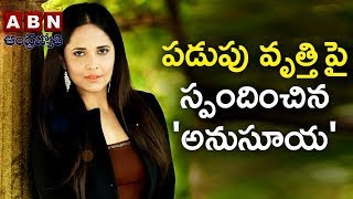 Anchor Anasuya Shocking Comments On Tollywood s*x Racket in Chicago   ABN Telugu