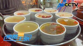 《消费主张》 20201221 寒冷的冬季,这些滋补又美味的汤你喝了吗?(上)| CCTV财经 - YouTube
