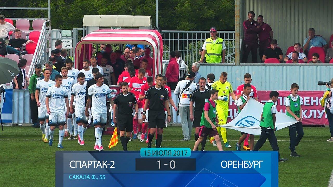 Спартак-2 - Оренбург 1:0 видео