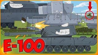 ЛЮТЬ Е-100 Мультики про танки
