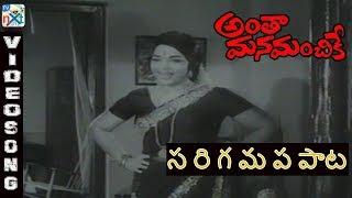 Antha Mana Manchike Movie Songs   Sari Gama Pa Pata Song   Krishna   Bhanumathi   TVNXT Music