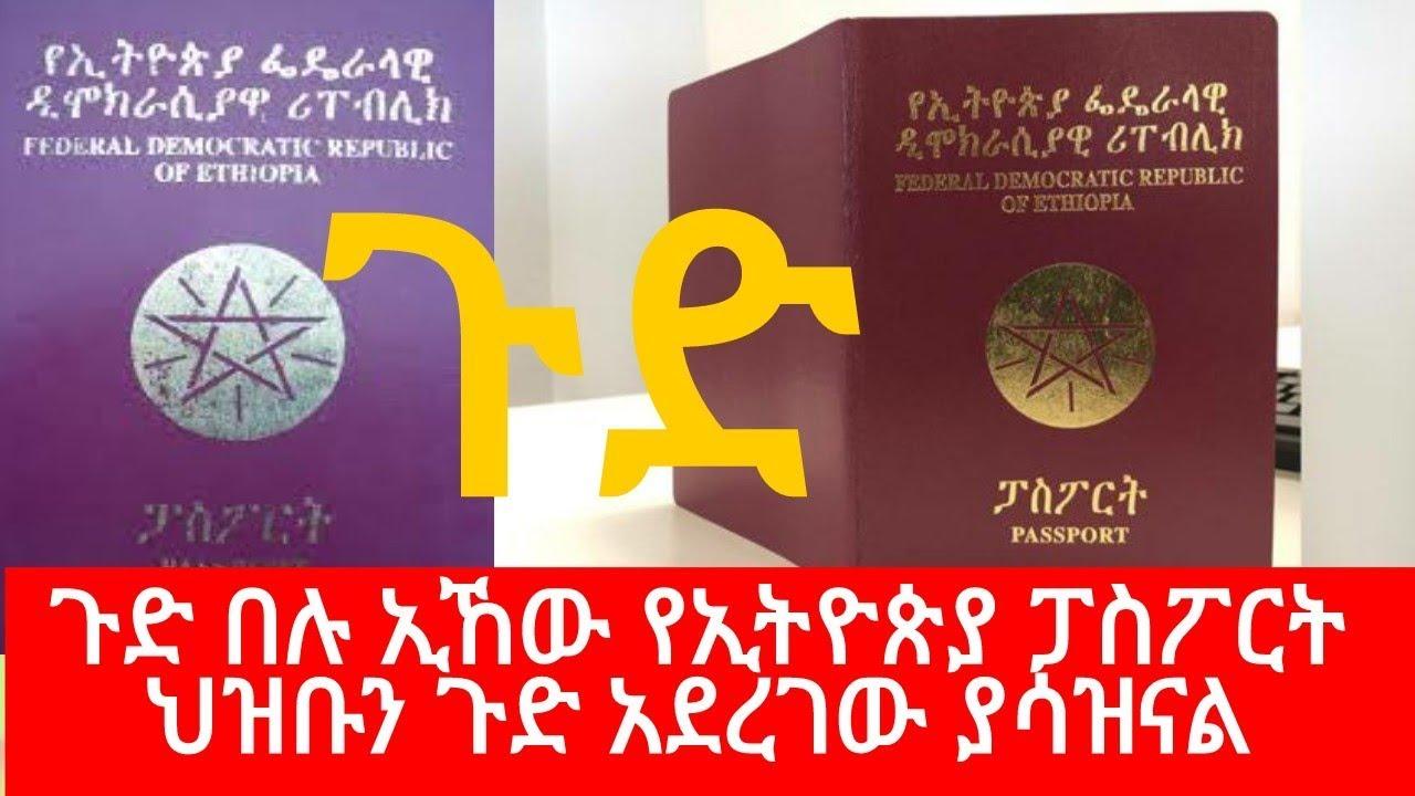 Ethiopia    ጉድ በሉ ኢኸው የኢትዮጵያ ፓስፖርት ህዝቡን ጉድ አደረገው ያሳዝናል