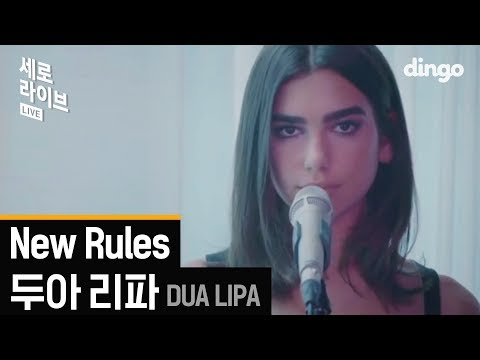 Dua Lipa - New Rules [세로라이브] Live