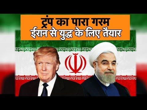ट्रंप ने ईरान को...