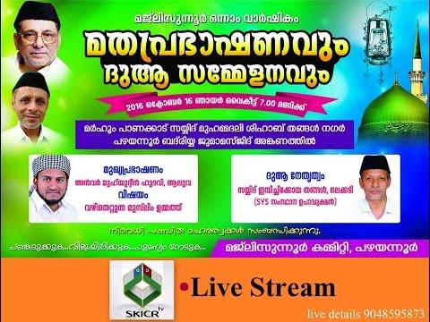 Anvar Muhyidheen Hudavi Aluva | വഴിതെറ്റുന്ന മുസ്ലിം ഉമ്മത്ത് | Pazhayannur Speech | 16/10/2016