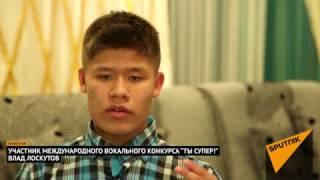 """Влад Лоскутов из Усть-Каменогорска стал участником шоу """"Ты супер!"""""""