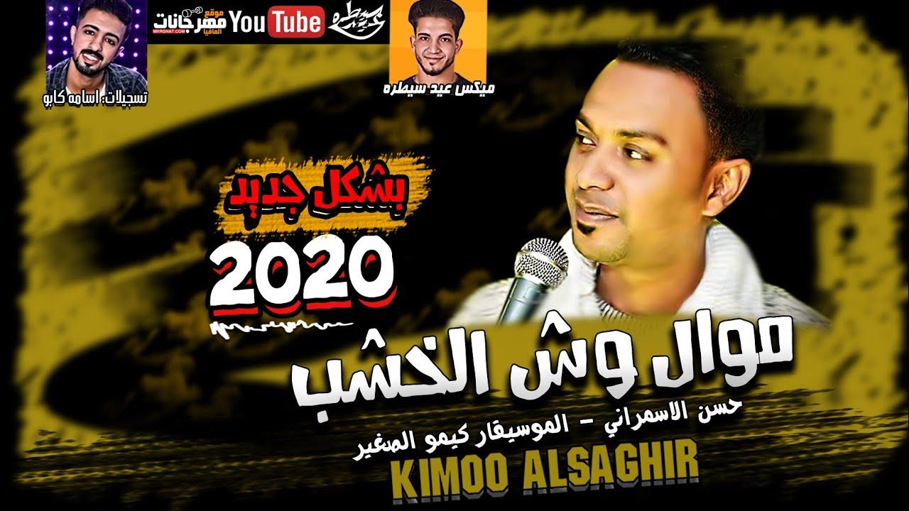"""موال وش الخشب """" بشكل جديد """" حسن الاسمراني """" كيمو الصغير """" ميكس عيد سيطره 2020"""