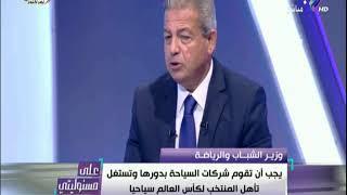 علي مسئوليتي-خالد عبد العزيز يجب أن تقوم شركات السياحة بدورها وتستغل تأهل المنتخب لكأس العالم سياحيا