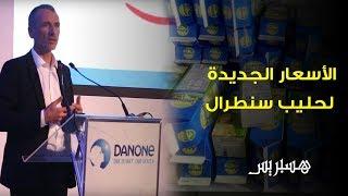 مدير دانون يعلن الأسعار الجديدة لحليب سنطرال في المغرب