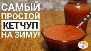 Не Покупайте Кетчуп! Домашний кетчуп - самый простой рецепт!