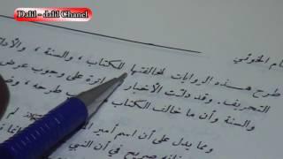 Download Video Pernyataan Ulama Imamiyyah Bahwa Riwayat Tahrif Al Qur'an Adalah Riwayat Dongeng MP3 3GP MP4