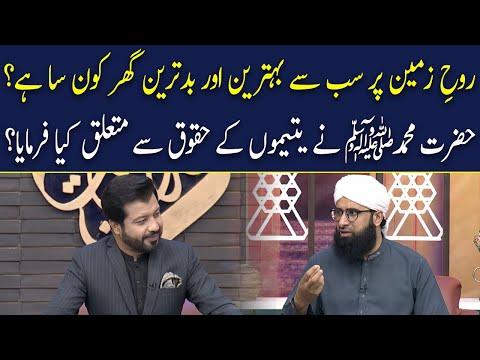 Hazrat Muhammad (S.A.W) Nay Yateemon Ke Haqooq Se Mutaliq Kya Farmaya?   02 May 2021   92NewsHD