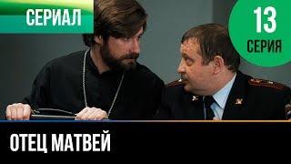 ▶️ Отец Матвей 13 серия - Мелодрама | Фильмы и сериалы - Русские мелодрамы