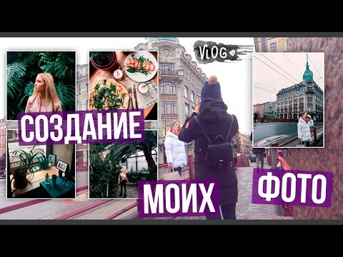 3 ВДОХНОВЕНИЕ. ФОТО | как создаются мои фото