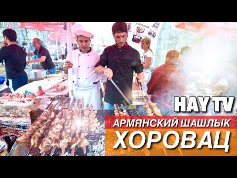 ХОРОВАЦ: Армянскй шашлык