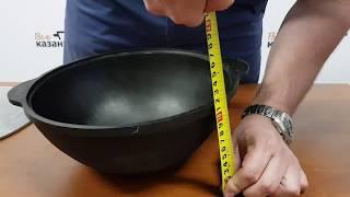Обзор узбекского казана 3,5 литра