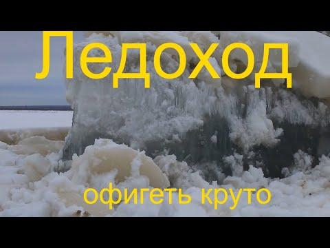 ВЫ ЭТО ВИДЕЛИ Огромные льдины Ледоход г Салехард 27 05 17г
