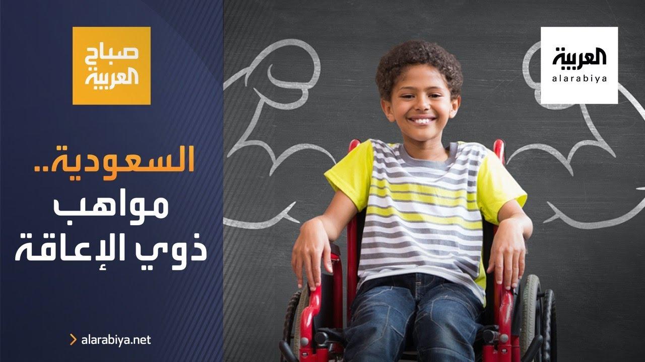 صورة فيديو : صباح العربية | حملة سعودية لدعم مواهب ذوي الإعاقة تدخل غينيس