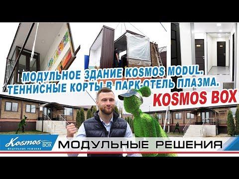 Модульное Здание KOSMOS MODUL.Теннисные корты в Парк-Отель ПЛАЗМА.