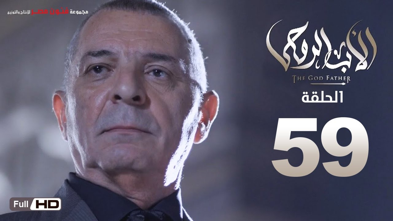 مسلسل الأب الروحي HD الحلقة 59