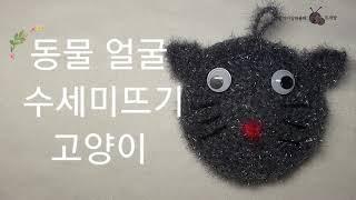 [동물 얼굴 수세미뜨기…