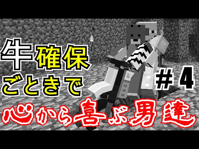 【Minecraft】ネザーがこの世で最も安全だったなんて...#4【MOD実況】