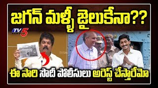 Gulf Times on AP CM Jagan Nimmagadda Prasad Cases | TDP Bonda Uma Comments
