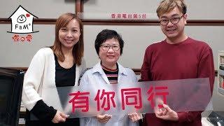 20180419 香港電台「有你同行」「十個太太. 撐老公做好爸爸」專題訪問