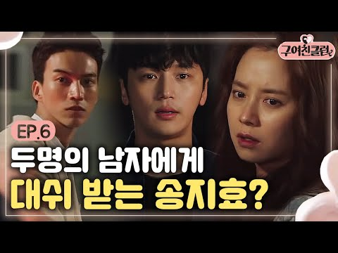 Ex-Girlfriends' Club What a lucky girl Song Ji-hyo, proposed by 2 men! Ex-Girlfriends' Club Ep6