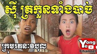 Married is not safe, son ស៊ីត្រកួនទាំងបាច់ ឧប្បត្ថម្ភដោយ Asia Weluy , Rathanak Vibol | Yong Ye