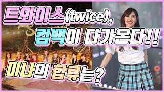 【ENG】트와이스twice 컴백이 다가온다 미나의 합류는 TWICE39s comeback is coming …