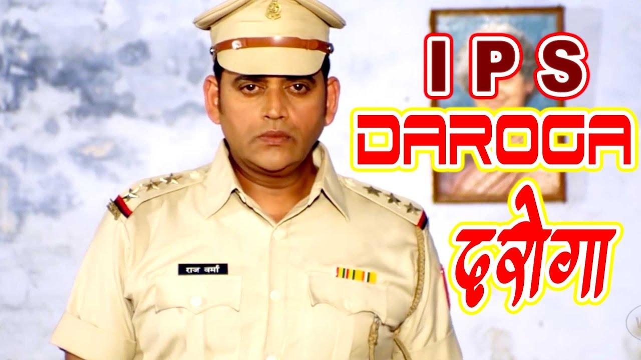 IPS DAROGA | रवि किशन | आईपीएस दरोगा | Bhojpuri Action Scene 2020