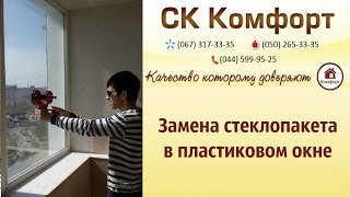 видео замена стеклопакета Киев