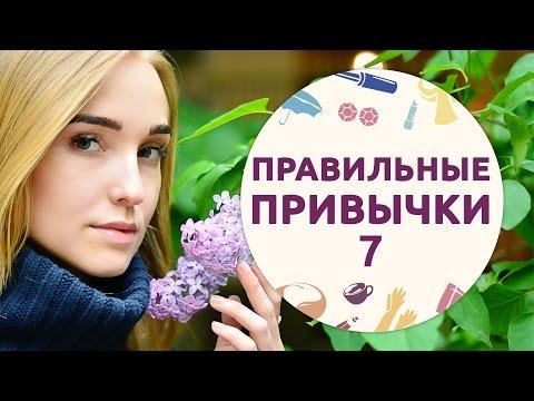 Правильные привычки – 7 [Шпильки | Женский журнал]