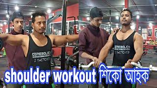 shoulder workout  কৰো আহক