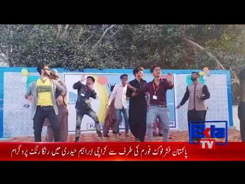 Karachi Ibrahim Hyderi Women Park Pakistan Fisher Folk Forum Program |EktaTv|