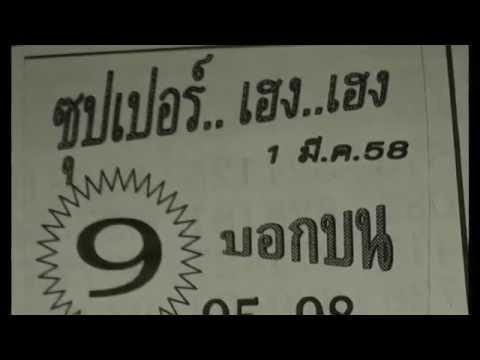 เลขเด็ดงวดนี้ หวยซองซุปเปอร์เฮง..เฮง 1/03/58