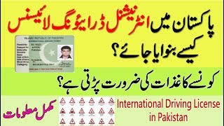 How to make  nternational Driving License in Pakistan