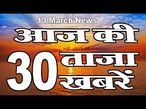 13 March Aaj ki Taza Khabren | आज की ताज़ा ख़बरें | Mukhya samachar | aaj tak News | Mobile News 24.